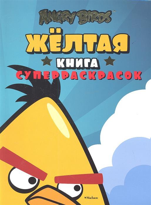 Арениус П. (худ.) Желтая книга суперраскрасок бергель р худ снежная книга суперраскрасок