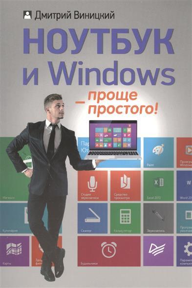 цена на Виницкий Д. Ноутбук и Windows - проще простого!
