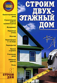 Иванушкина А. Строим двухэтажный дом книги эксмо строим дом из бруса