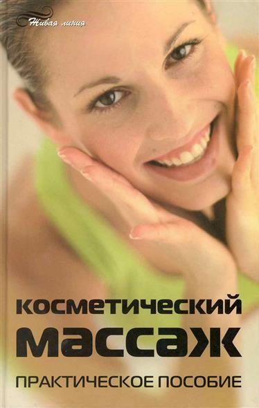 Косметический массаж Практ. пос.