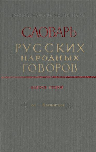 Словарь русских народных говоров. Выпуск второй. Ба- Блазниться