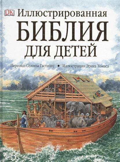 Гастингс С. Иллюстрированная Библия для детей платон воздвиженский иллюстрированная библия для детей