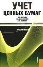 Воронин В. Учет ценных бумаг Уч. пос. дмитриева е физика в примерах и задачах уч пос