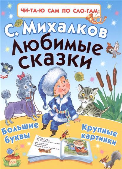 Михалков С. Любимые сказки с михалков любимые сказки