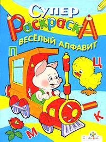 Маврина Л. (сост.) СуперРаскраска Веселый алфавит ISBN: 5479000349 веселый транспорт суперраскраска