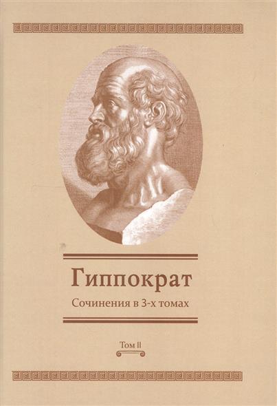 Гиппократ Сочинения в 3-х томах. Том 2 гиппократ сочинения в 3 х томах том 1