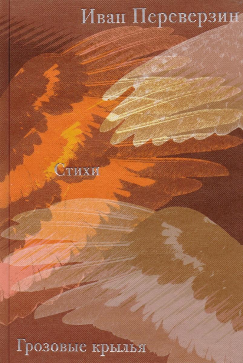 Грозовые крылья: Стихи