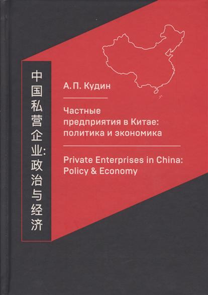 Кудин А. Частные предприятия в Китае: политика и экономика. Ретроспективный анализ развития в 1980-2010-е годы андрейкина ю колоскова е коробова а сост москва в фотографиях 1980 1990 е годы