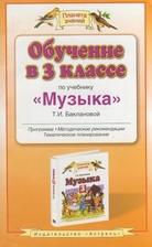 Обучение в 3 кл. по уч. Музыка Т.И. Баклановой