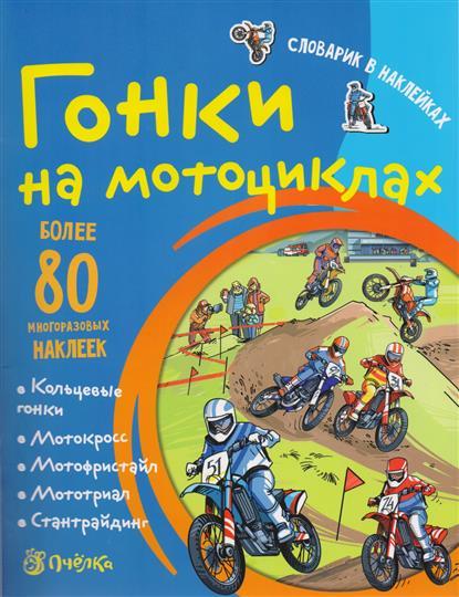 Романова Т. Гонки на мотоциклах. Более 80 многоразовых наклеек веркин э пчела убийца гонки на мотоциклах