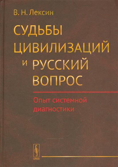 Судьбы цивилизаций и русский вопрос. Опыт системной диагностики