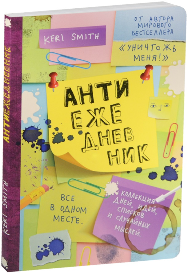 """Антиежедневник От автора """"Уничтожь меня"""" (желтый)"""