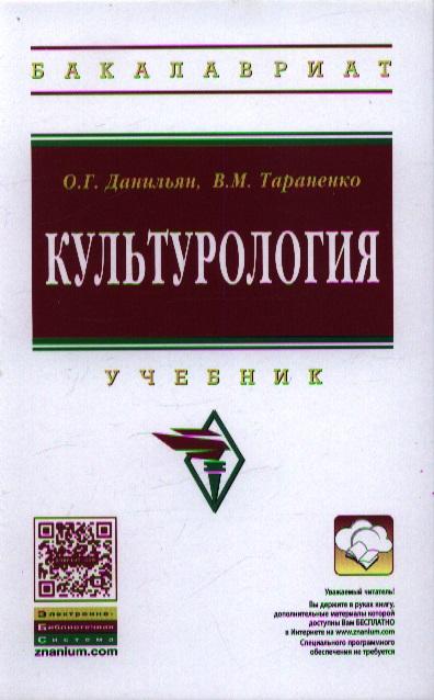 Культурология. Учебник. Второе издание