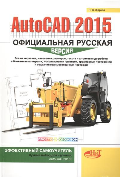 Жарков Н. AutoCAD 2015. Официальная русская версия. Эффективный самоучитель цена