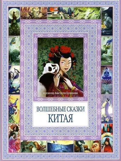 Буткова О. (сост.) Волшебные сказки Китая