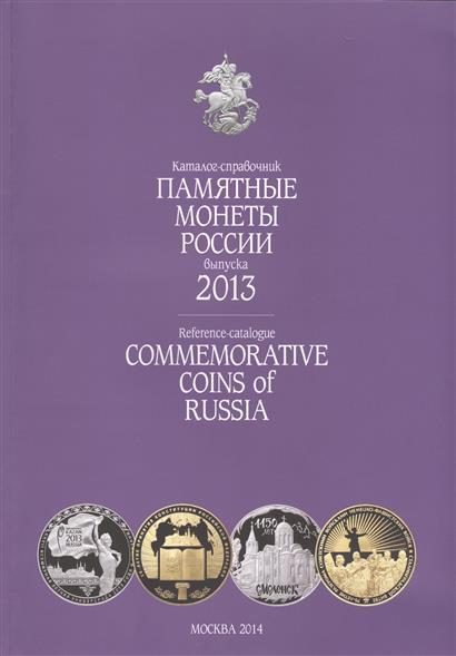 Памятные монеты России выпуска 2013. Каталог-справочник
