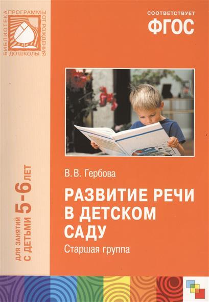 Гербова В. Развитие речи в детском саду. Старшая группа консультирование родителей в детском саду возрастные особенности детей