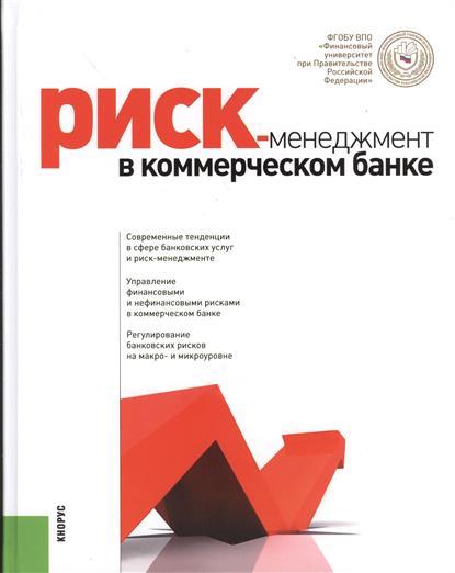 Ларионова И. (ред.) Риск-менеджмент в коммерческом банке. Монография  н в горелая организация кредитования в коммерческом банке