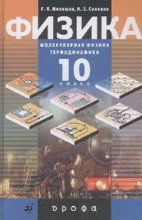 Физика Молекулярная физика Термодинамика 10 кл Учебник для угл. изучения физики