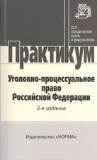 Уголовно-процессуальное право Российской Федерации. Практикум. 2-е издание, переработанное