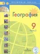 География. 9 класс. В 3-х частях. Часть 2. Учебник для общеобразовательных организаций. Учебник для детей с нарушением зрения