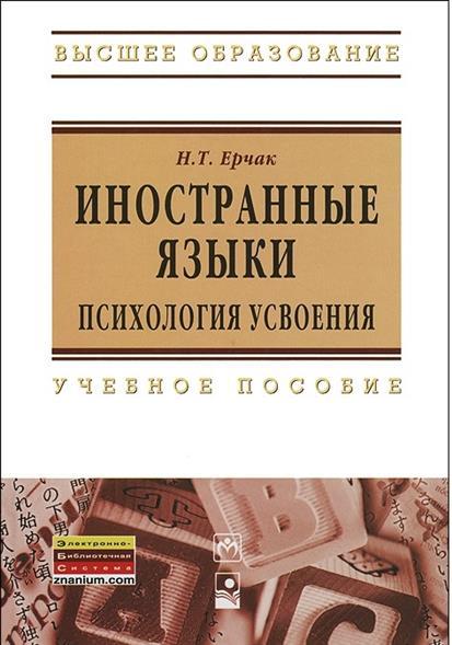 Иностранные языки: психология усвоения: учебное пособие