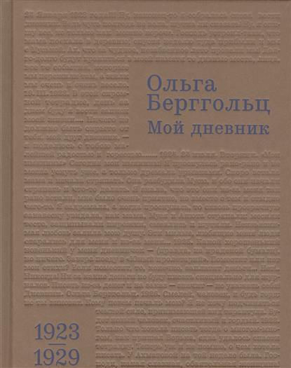 Бергольц О. Мой дневник. Том 1. 1923-1929