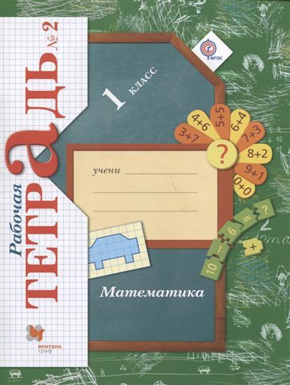 Математика. 1класс. Рабочая тетрадь № 2. Для учащихся общеобразовательных организаций