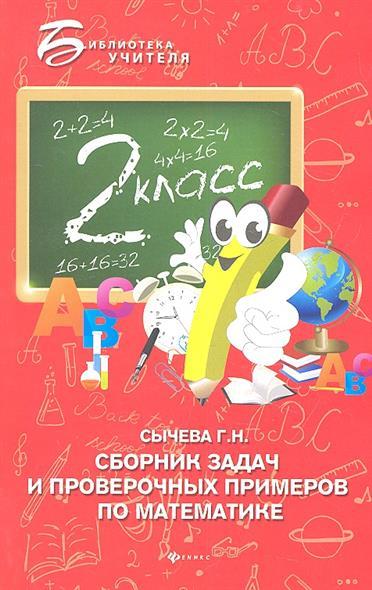 Сборник задач и проверочных примеров по математике. 2-й класс