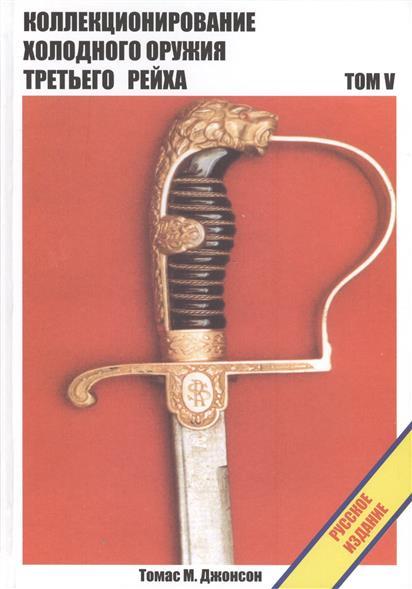 Джонсон Т. Коллекционирование холодного оружия Третьего рейха. Том V