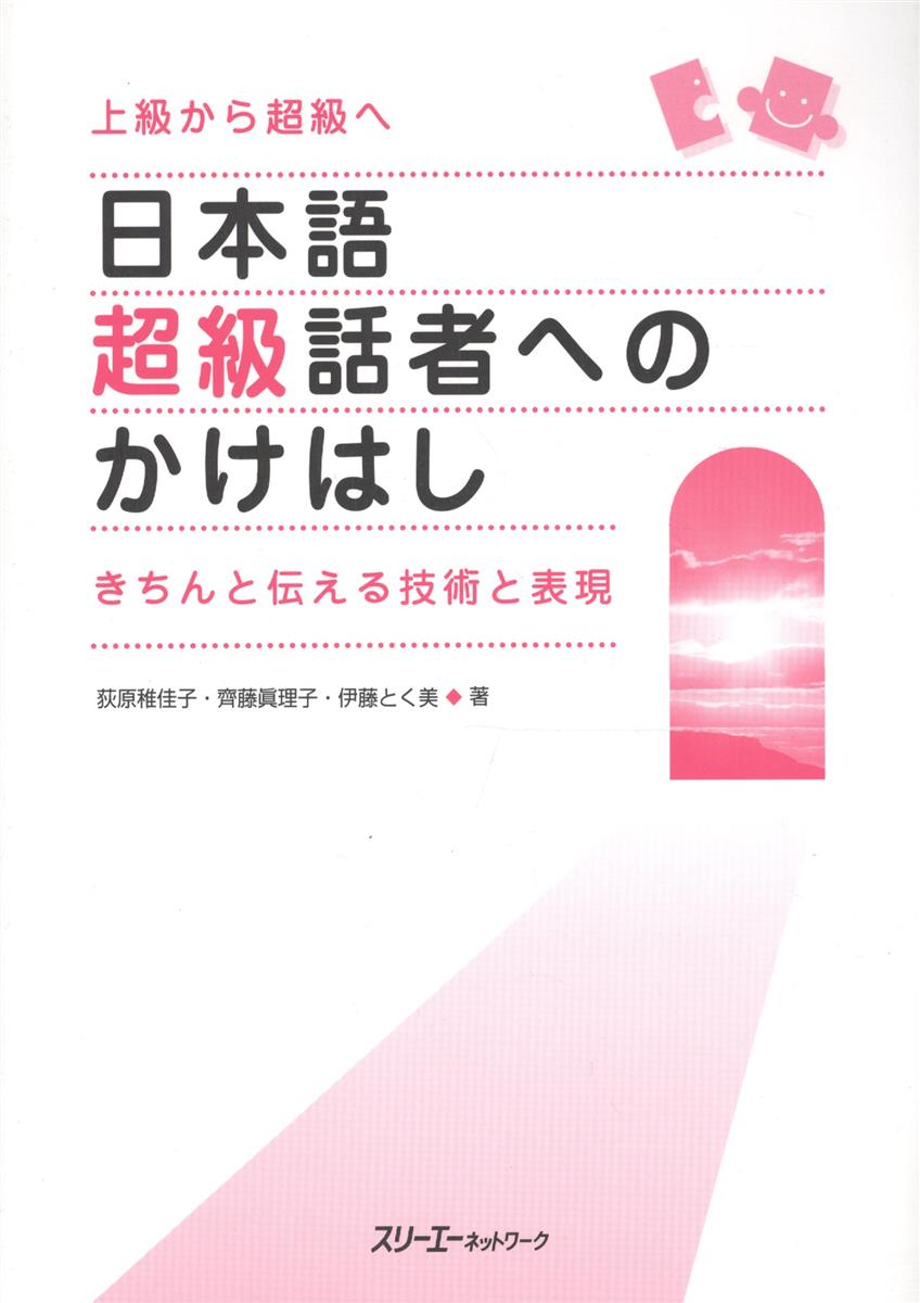 Ogiwara C. The Bridge to Becoming a Fluent Speaker of Japanese/ Переход к Свободному Общению на Японском: Техники и Выражения для Эффективной Коммуникации (на японском языке)