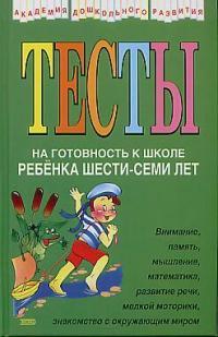 Тесты на готовность к школе ребенка 6-7 лет
