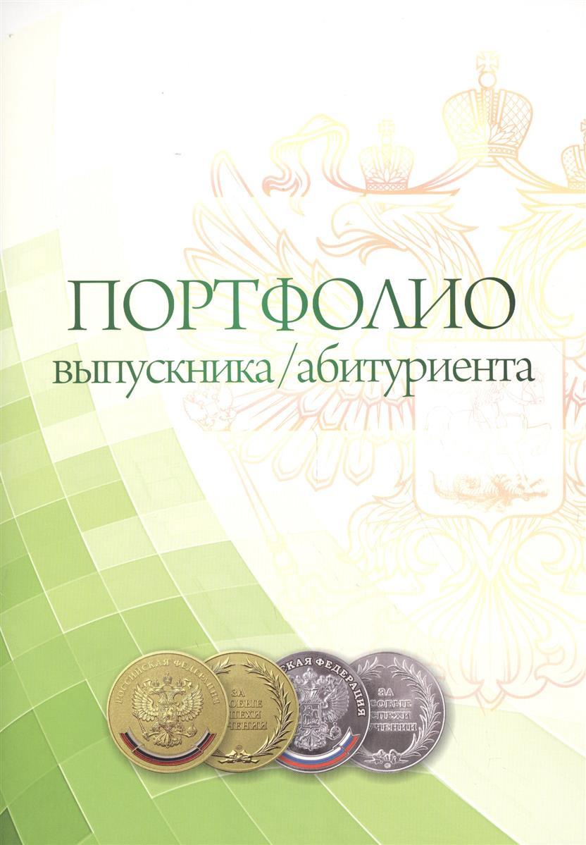 "Комплект-папка ""Портфолио выпускника/абитуриента"": (А4)"