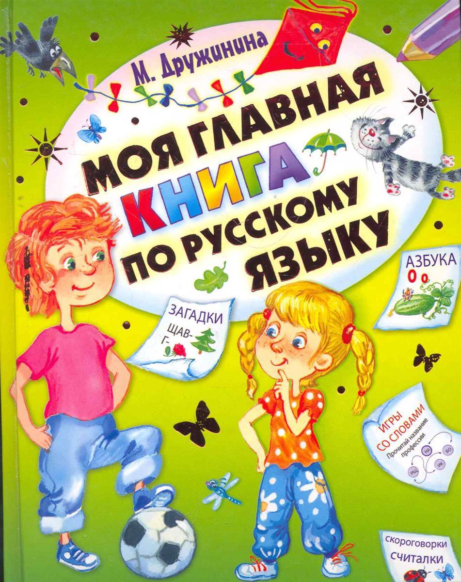 Дружинина М. Моя главная книга по русскому языку