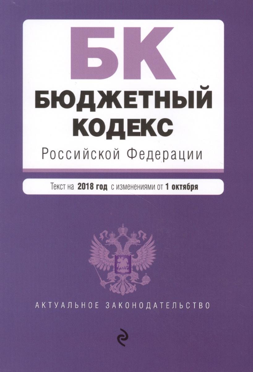 Бюджетный кодекс новая редакция 2018