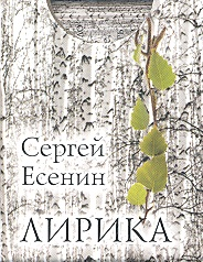 Есенин С. Есенин Лирика эксмо лирика