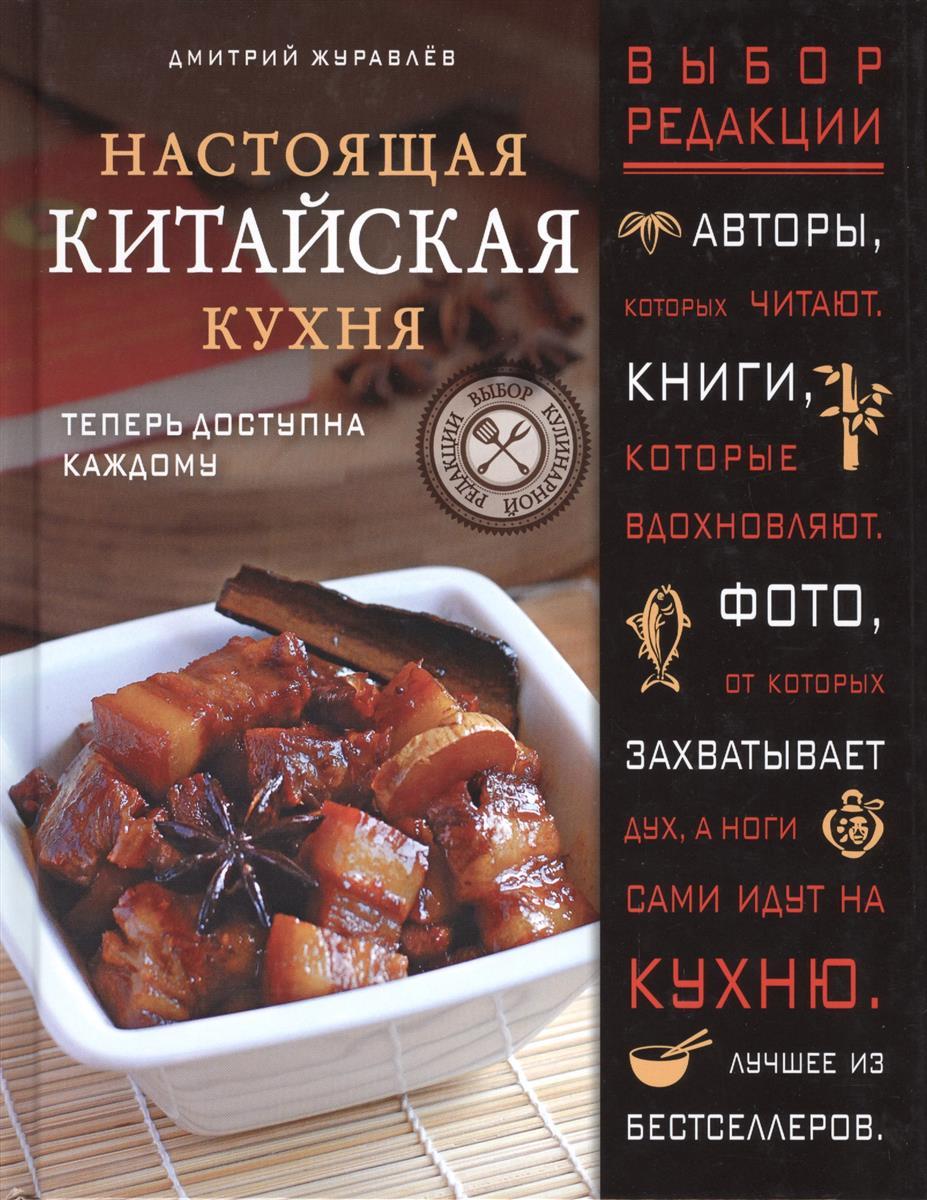 Журавлев Д. Настоящая китайская кухня арсланова а сост китайская кухня лучшие рецепты