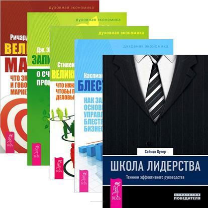 Книги для успешного бизнеса (комплект из 5 книг) и бунин комплект из 5 книг