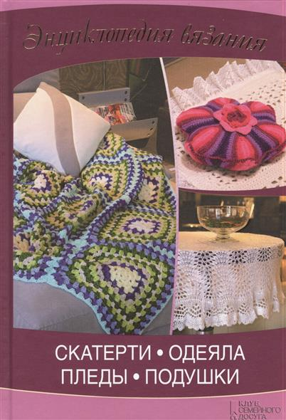 Олянишина Н. Скатерти, одеяла, пледы, подушки