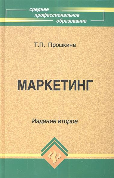 Маркетинг. Учебное пособие. Издание второе