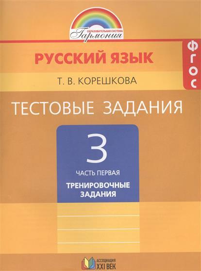 Корешкова Т.: Тестовые задания по русскому языку. 3 класс. В двух частях. Часть первая. Тренировочные задания