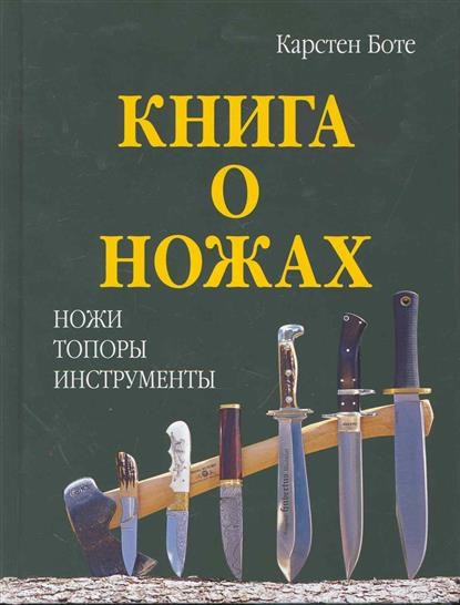 Книга о ножах Ножи Топоры Инструменты