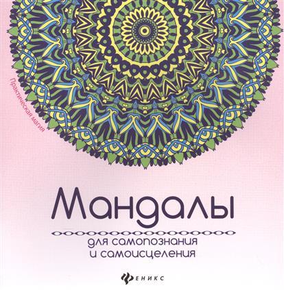 Васько А. (отв. ред.) Мандалы. Для самопознания и самоисцеления