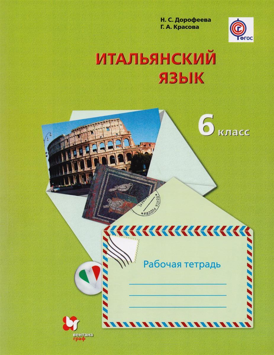 Итальянский язык: второй иностранный язык. 6 класс. Рабочая тетрадь для учащихся общеобразовательных организаций (ФГОС)