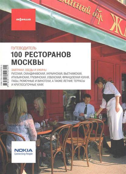 Путеводитель 100 ресторанов Москвы