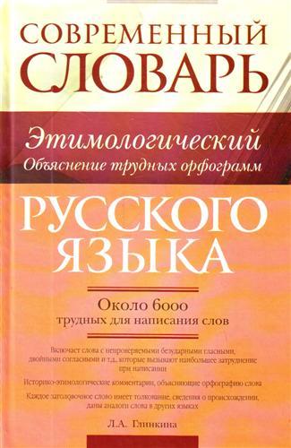 Глинкина Л.: Современный этимологич. словарь рус. яз.