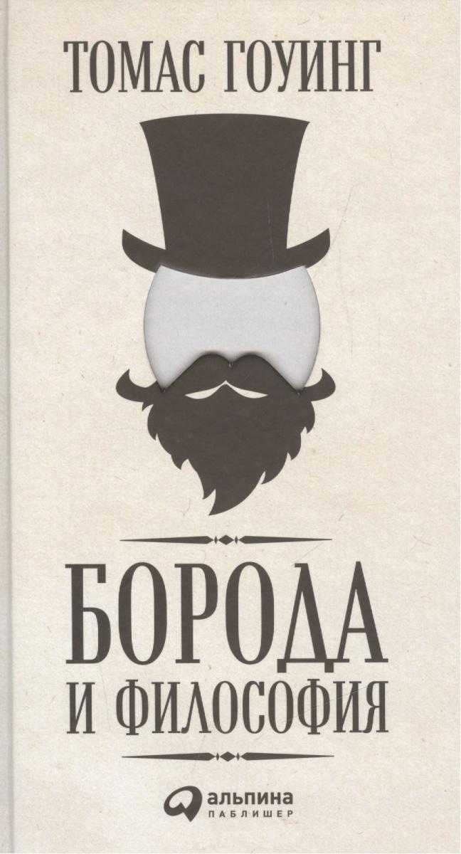 Гоуинг Т. Борода и философия т т хвостовицкая philosophy and politics философия и политика учебное пособие