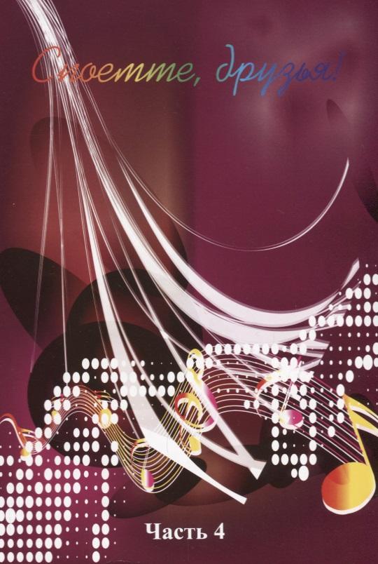 Шабатура Д. (сост.) Споемте, друзья! Часть 4 споемте друзья тексты популярных песен и романсов