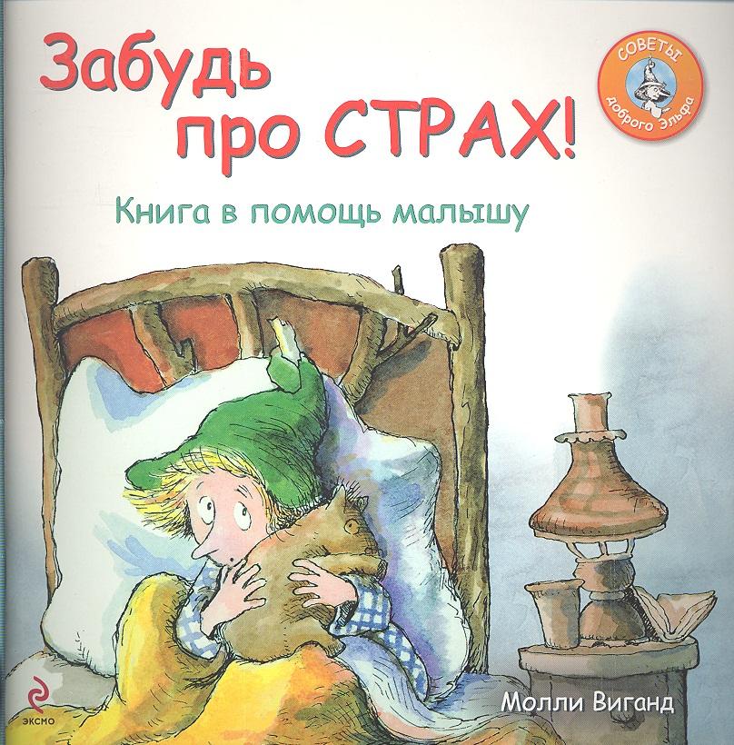 Виганд М. Забудь про страх! Книга в помощь малышу ISBN: 9785699514014 элли р если тебе скучно книга в помощь малышу