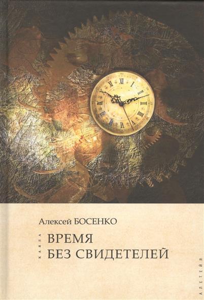 Босенко А. Время без свидетелей ситников ю укротитель свидетелей